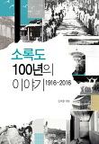 소록도 100년의 이야기(1916-2016)