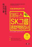SK그룹 SKCT 종합역량검사 최신기출 유형분석-직군별 출제예상문제 수록