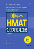 HMAT 현대자동차그룹(2017)-실전모의고사 3회+HMAT 유형분석 강의 무료