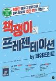 책쟁이의 프레젠테이션 by 파워포인트