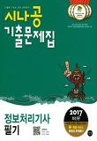 정보처리기사 필기 기출문제집(2017)