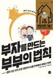 부자를 만드는 부부의 법칙-결혼 10년 10억 모은 대한민국 보통 부부들의 재테크 전략