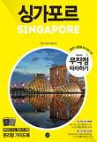 무작정 따라하기 싱가포르(2017-2018 최신 정보 수록)