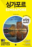 무작정 따라하기 싱가포르(2017-2018)