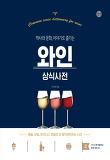 와인 상식사전