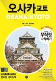 무작정 따라하기 오사카 교토(2017-2018)-고베 나라 와카야마