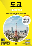 무작정 따라하기 도쿄(2017-2018)-요코하마 하코네 카마쿠라 에노시마 도쿄 디즈니 리조트