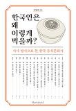 한국인은 왜 이렇게 먹을까?-식사 방식으로 본 한국 음식문화사