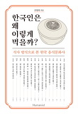 한국인은 왜 이렇게 먹을까?