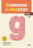 그래머 마스터(grammar master) Level. 1: Basic(베이직)