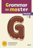 그래머 마스터(grammar master) Level. 3: Premium(프리미엄)