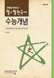 고등 별별 한국사 수능개념(2019학년도 수능 대비 강의노트)