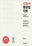 김종석 행정법각론(7급)(2017)