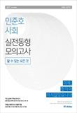 민준호 사회 실전동형 모의고사(2017)