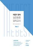 이동기 영어 실전동형 모의고사 Vol. 1