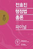 전효진 행정법 총론 파이널(2017)