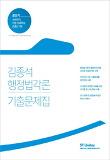 김종석 행정법각론 기출문제집(2017)