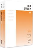 김종석 행정법총론 세트(2018)