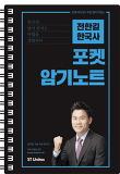 전한길 한국사 포켓 암기노트(2018)-한국사, 답이 보이는 마법을 경험하다