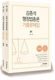 김종석 행정법총론 기출문제집 세트(2018)