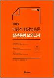 김종석 행정법총론 실전동형 모의고사. 1(2018)