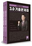 전한길 한국사 3.0 기출문제집 세트(2018)