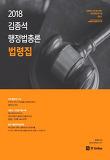 김종석 행정법총론 법령집(2018)