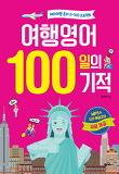 여행영어 100일의 기적-해외여행 준비 D-100 프로젝트