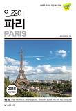 인조이 파리(2018)(ENJOY 세계 여행 시리즈 11)