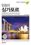 인조이 싱가포르(2018)