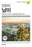 인조이 남미(2018)