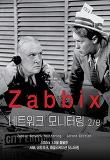 Zabbix 네트워크 모니터링 2/e