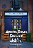 Windows Server Container 시작하기