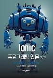 Ionic 프로그래밍 입문