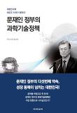 문재인 정부의 과학기술정책