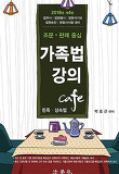 가족법 강의 cafe-조문.판례중심(2018년 제4판)
