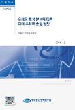 우체국 특성 분석에 따른 미래 우체국 운영 방안 (기본연구 16-12)