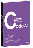 2014 김한나 경찰영어 Code All