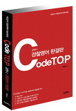 Code T.O.P 김한나 경찰영어 완결판