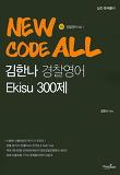 NEW CODE ALL 김한나 경찰영어 Ekisu 300제 (2015)