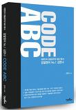 김한나 경찰영어 Code ABC