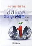 경영 전략론