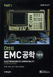 Ott의 EMC 공학(이론편)