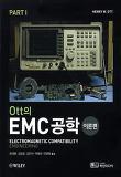 EMC공학: 이론편