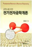 공학도를 위한 전기전자공학개론