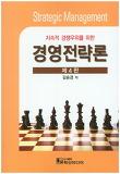 지속적 경쟁우위를 위한 경영전략론(제4판)