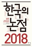 한국의 논점 2018