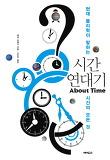 시간 연대기-현대 물리학이 말하는 시간의 모든 것