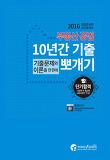 부동산공법 10년간 기출뽀개기(공인중개사 2차)(2016)