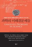 과학의 미해결문제들